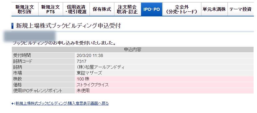 SBIで証券IPO申込(ブックビルディング完了画面)