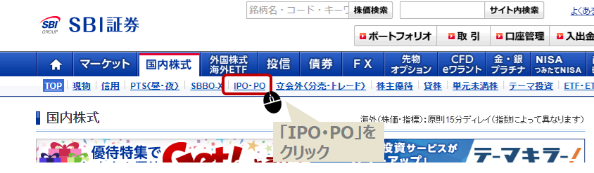 SBIで証券IPO申込(IPO/PO画面)