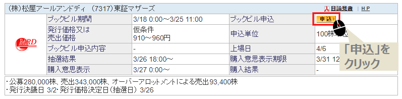 SBIで証券IPO申込(ブックビルディング個別画面)
