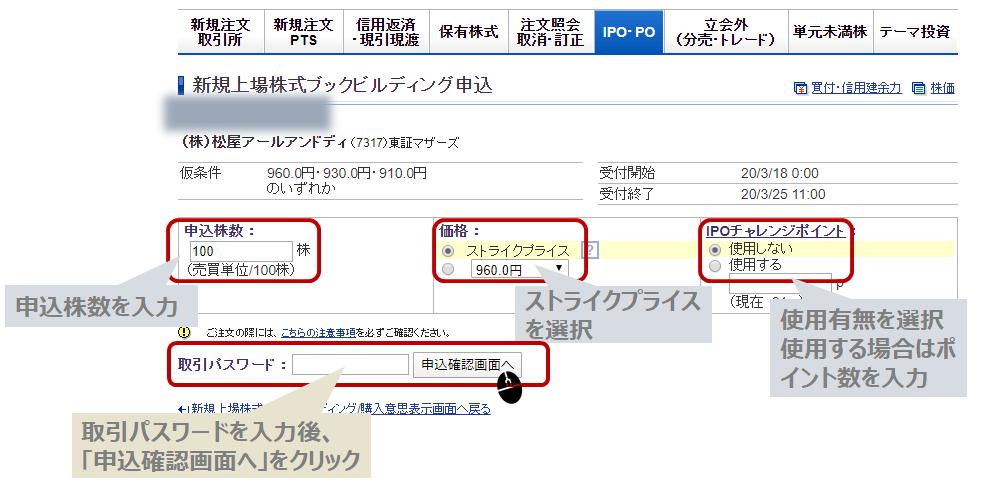 SBIで証券IPO申込(ブックビルディング申込内容入力画面)