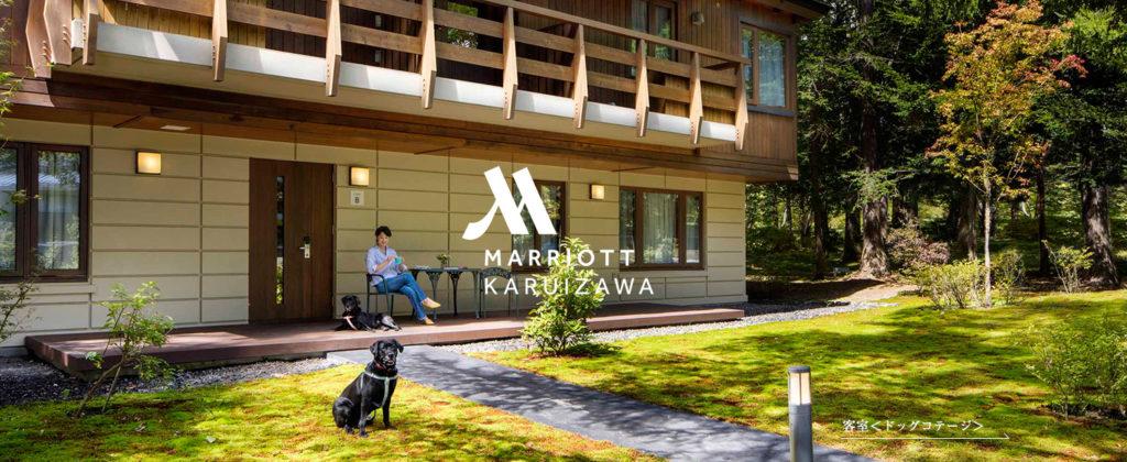 spgカードを利用して軽井沢マリオットホテルに宿泊