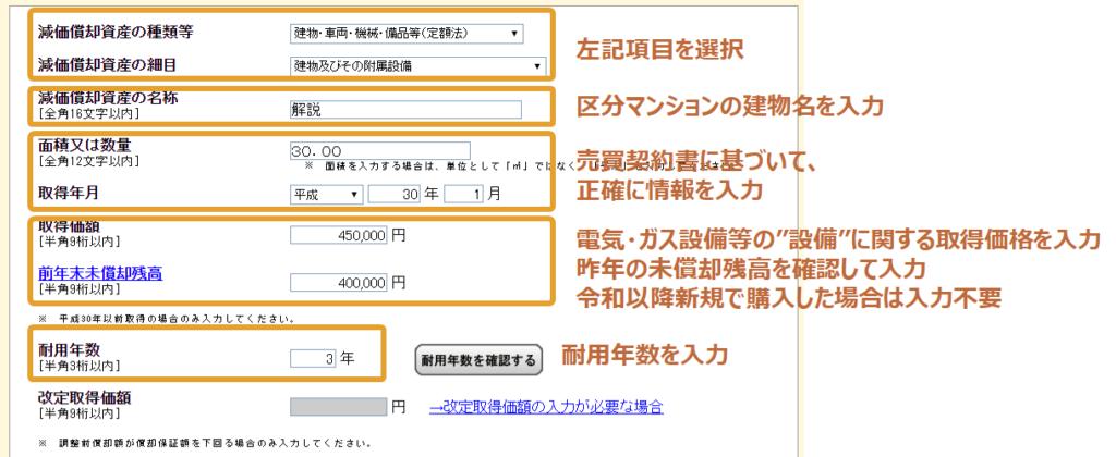 確定申告申込(減価償却費の入力6)
