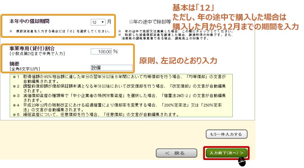 確定申告申込(減価償却費の入力7)