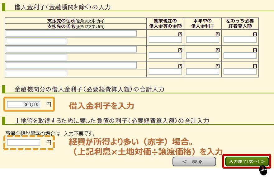 確定申告申込(借入金利子の入力2)