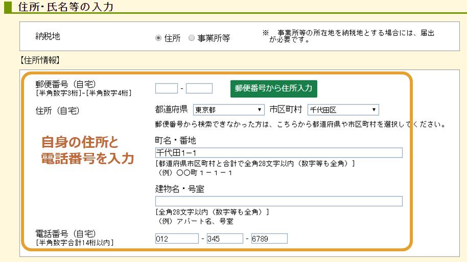確定申告申込(住所の入力)