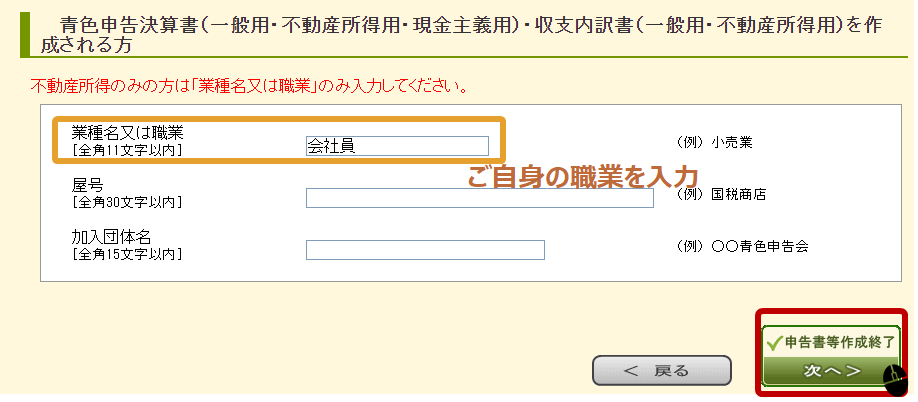 確定申告申込(属性の入力)