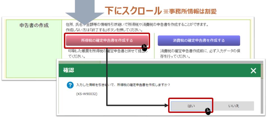 確定申告申込(所得税の申告書作成)