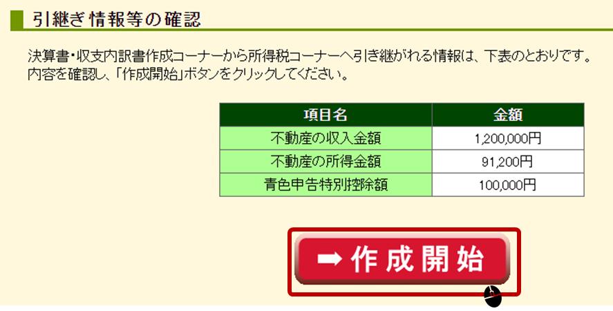 確定申告申込(所得税の申告書作成2)