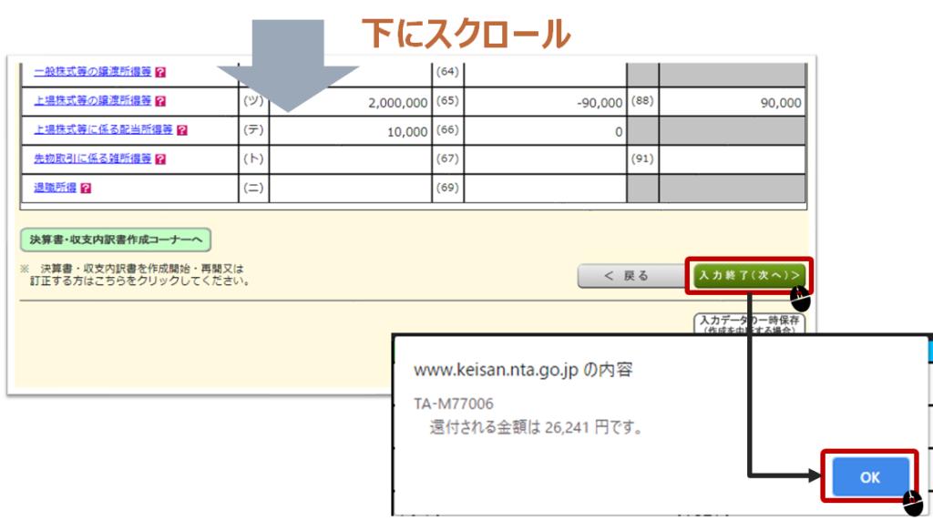確定申告申込(所得税の申告書作成3)