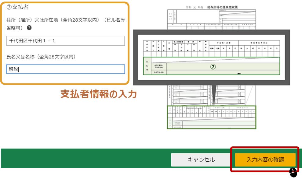 確定申告書類作成手順(源泉徴収情報入力4)
