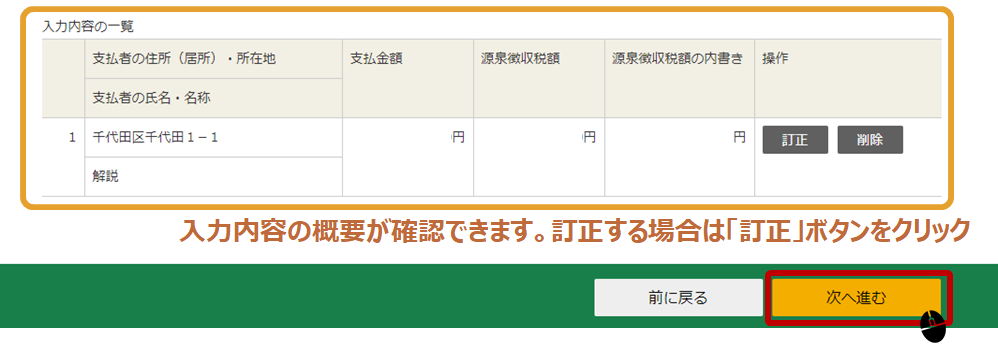 確定申告書類作成手順(源泉徴収情報入力5)