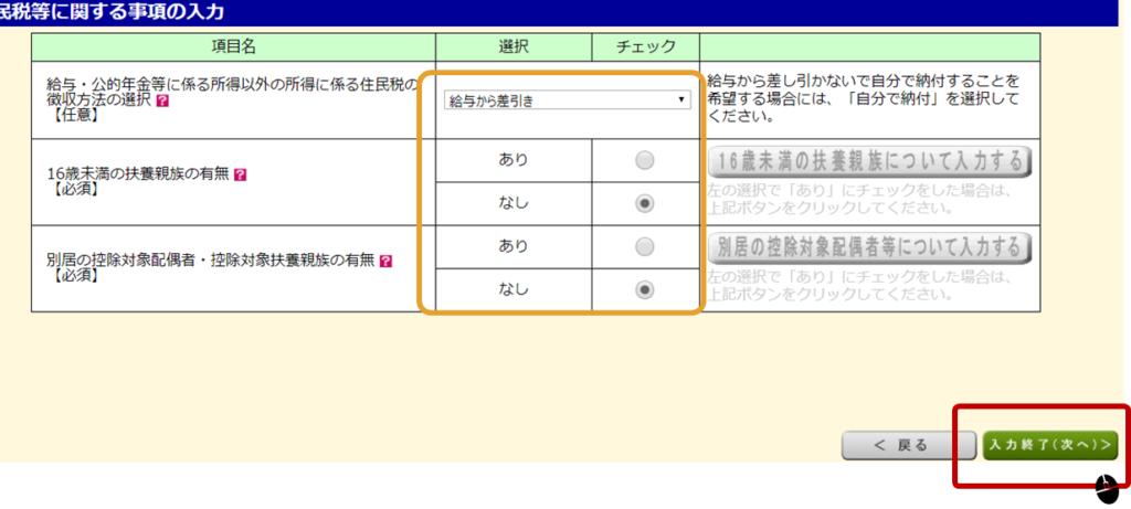 確定申告書類作成手順(住民税差し引き)