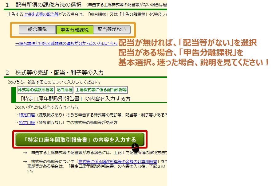 確定申告申込(株入力2)
