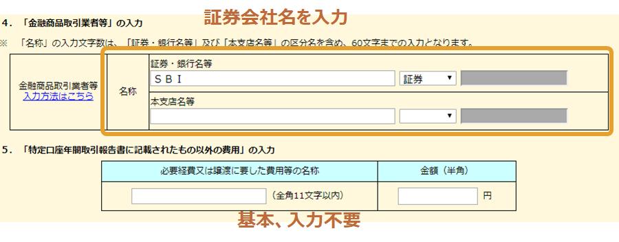 確定申告申込(株入力6)