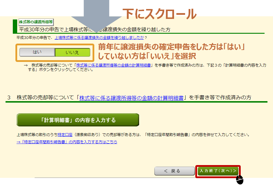 確定申告申込(株入力8)
