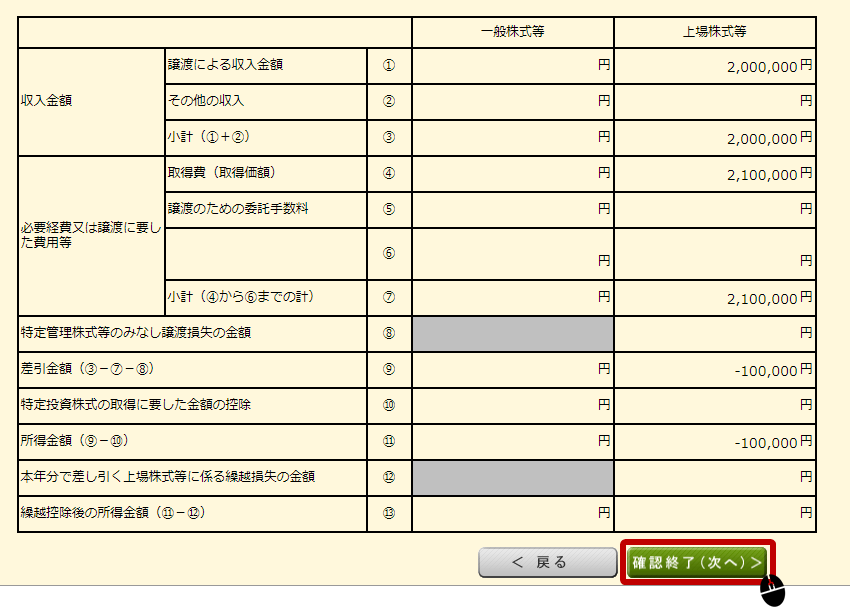 確定申告申込(株入力9)
