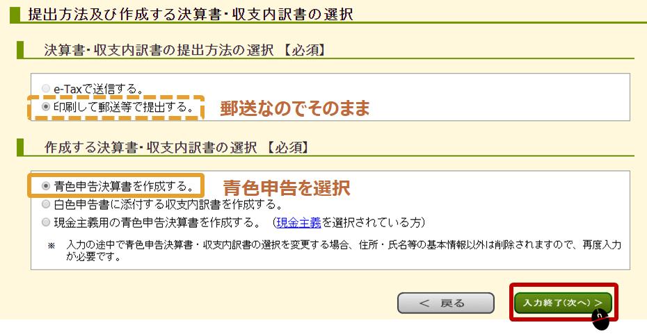 確定申告申込(決算書・収支内訳書の入力3)