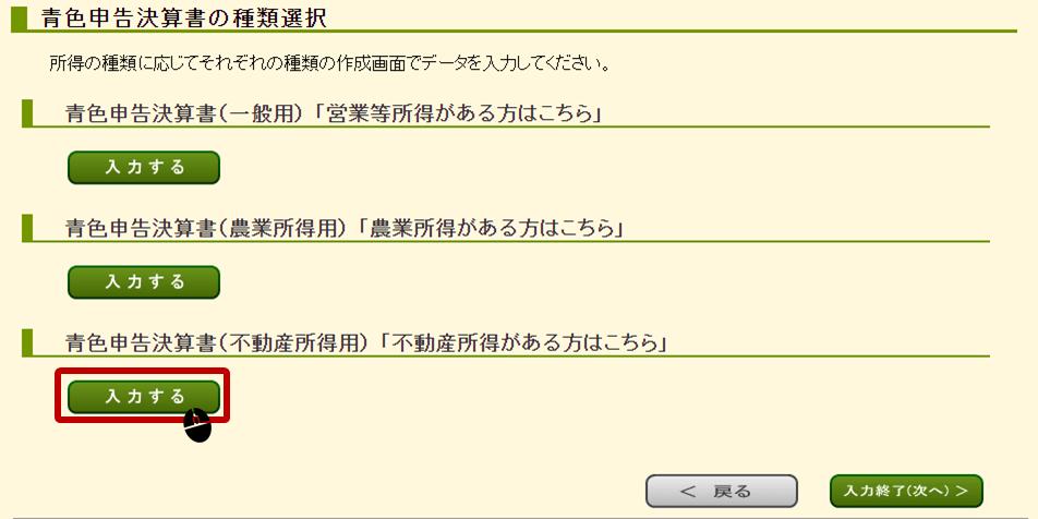 確定申告申込(決算書・収支内訳書の入力4)