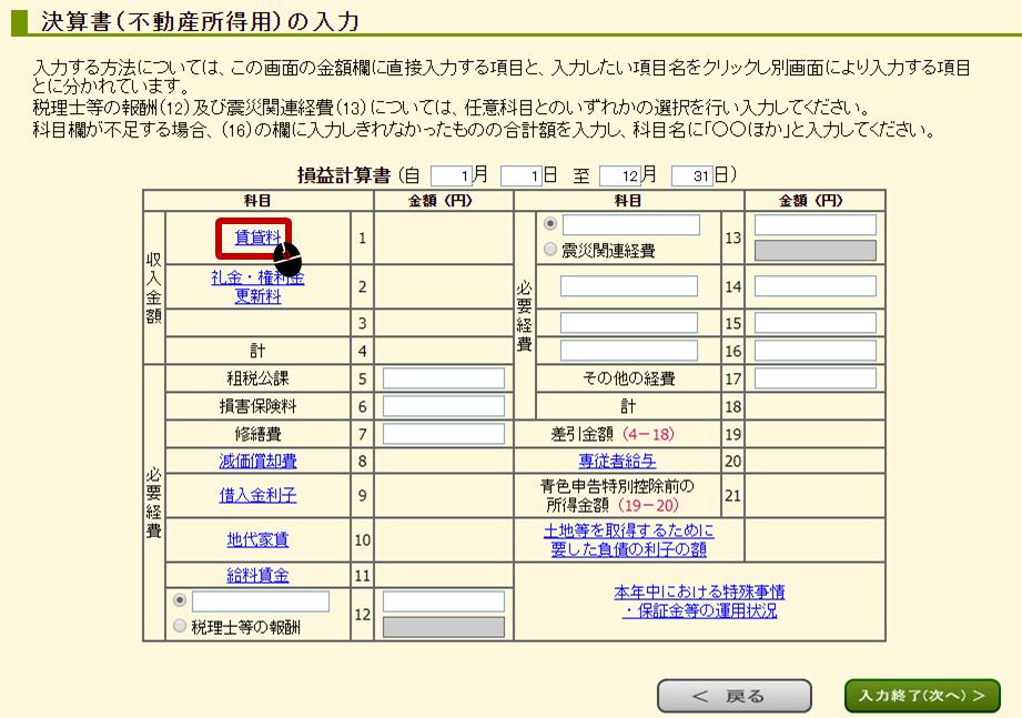 確定申告申込(賃貸料の入力)