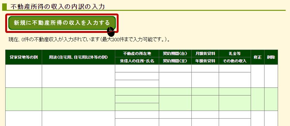 確定申告申込(賃貸料の入力2)