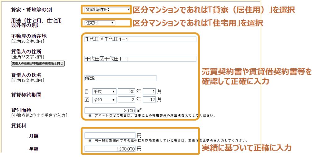 確定申告申込(賃貸料の入力3)