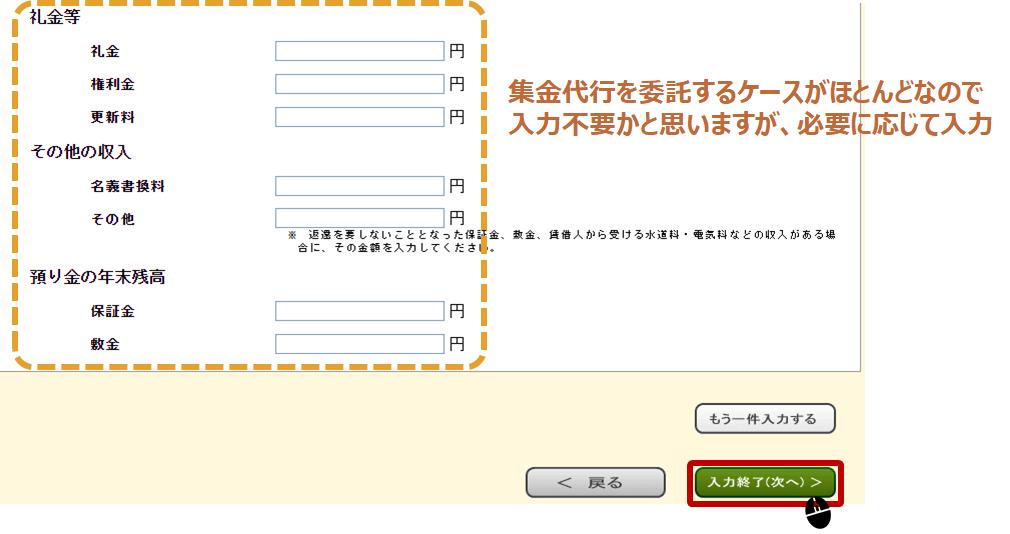 確定申告申込(賃貸料の入力4)