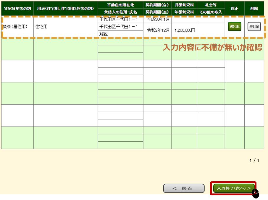 確定申告申込(賃貸料の入力5)