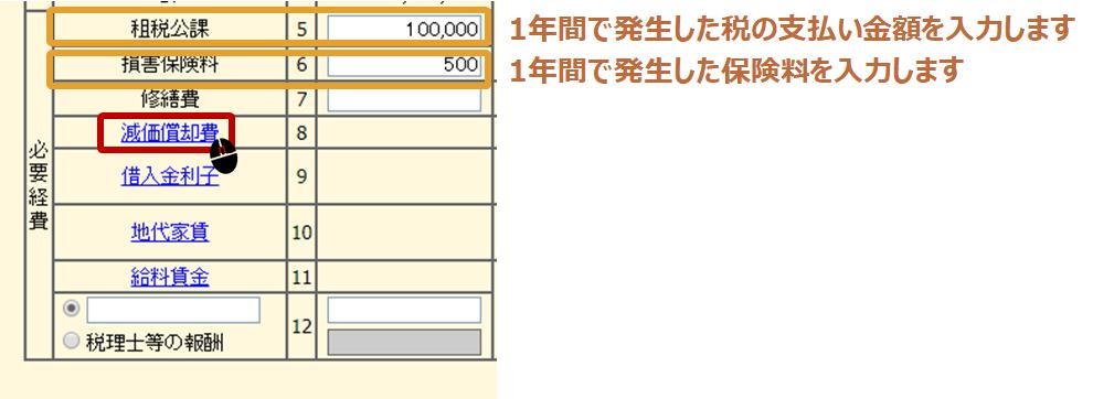 確定申告申込(減価償却費の入力)