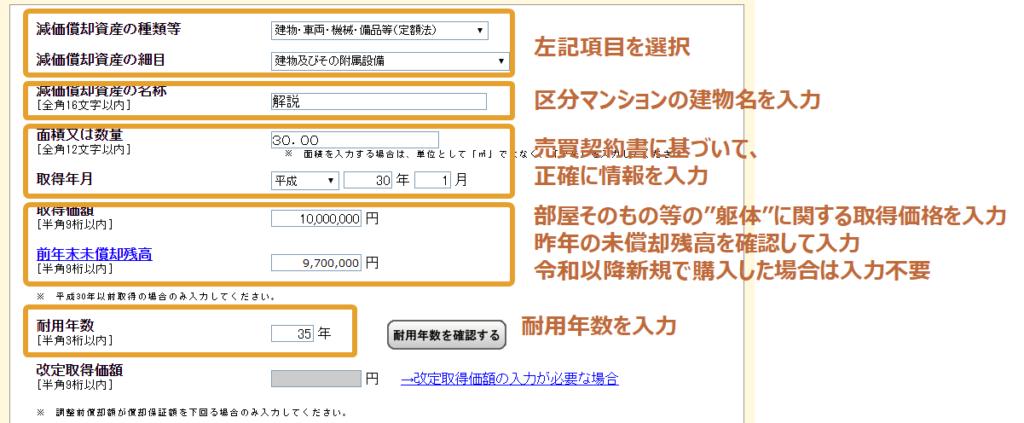 確定申告申込(減価償却費の入力3)