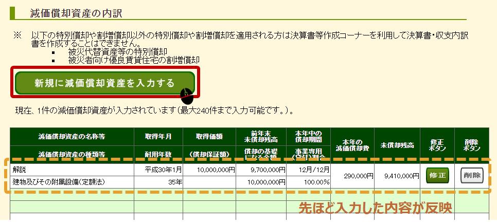 確定申告申込(減価償却費の入力5)